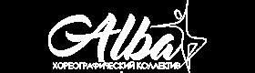 Alba - обучение танцам в Туле